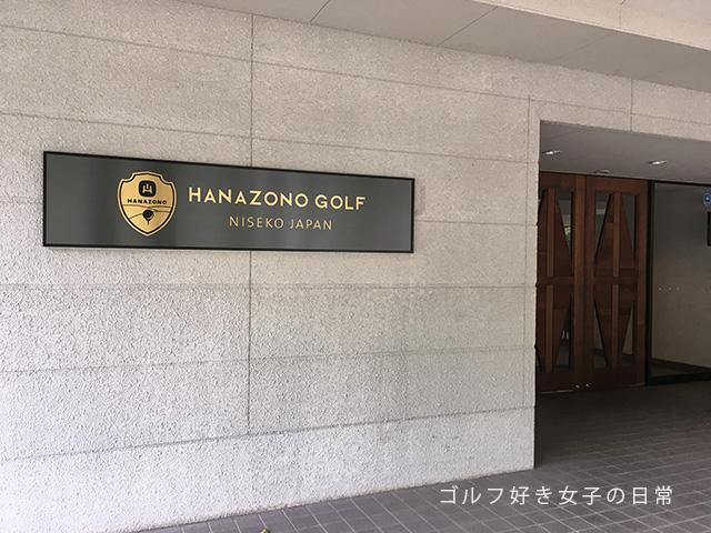 golf_hanazono