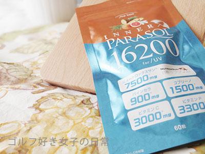 inner_parasol3