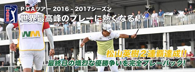 画像:http://sp.golfnetwork.co.jp/pgatour/よりお借りしました。