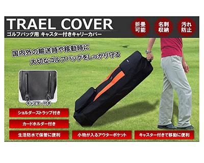 travel_bag2